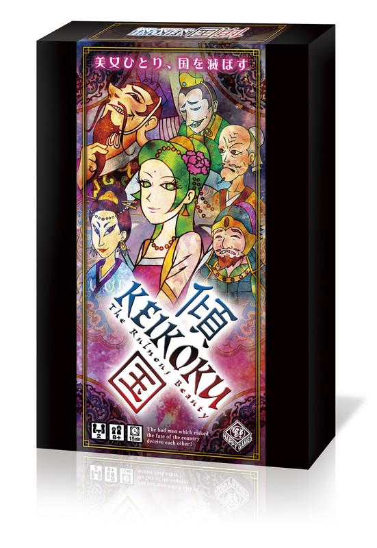 KEIKOKU3D.jpg