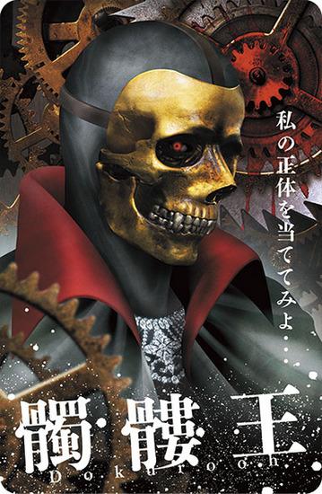 CARD_DOKURO_URA.jpg