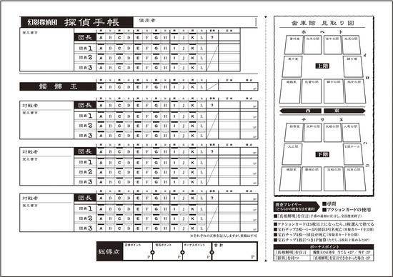 探偵手帳_入稿+++.jpg